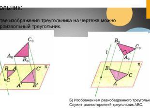 Треугольник: В качестве изображения треугольника на чертеже можно брать произ