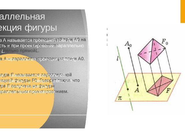 Параллельная проекция фигуры