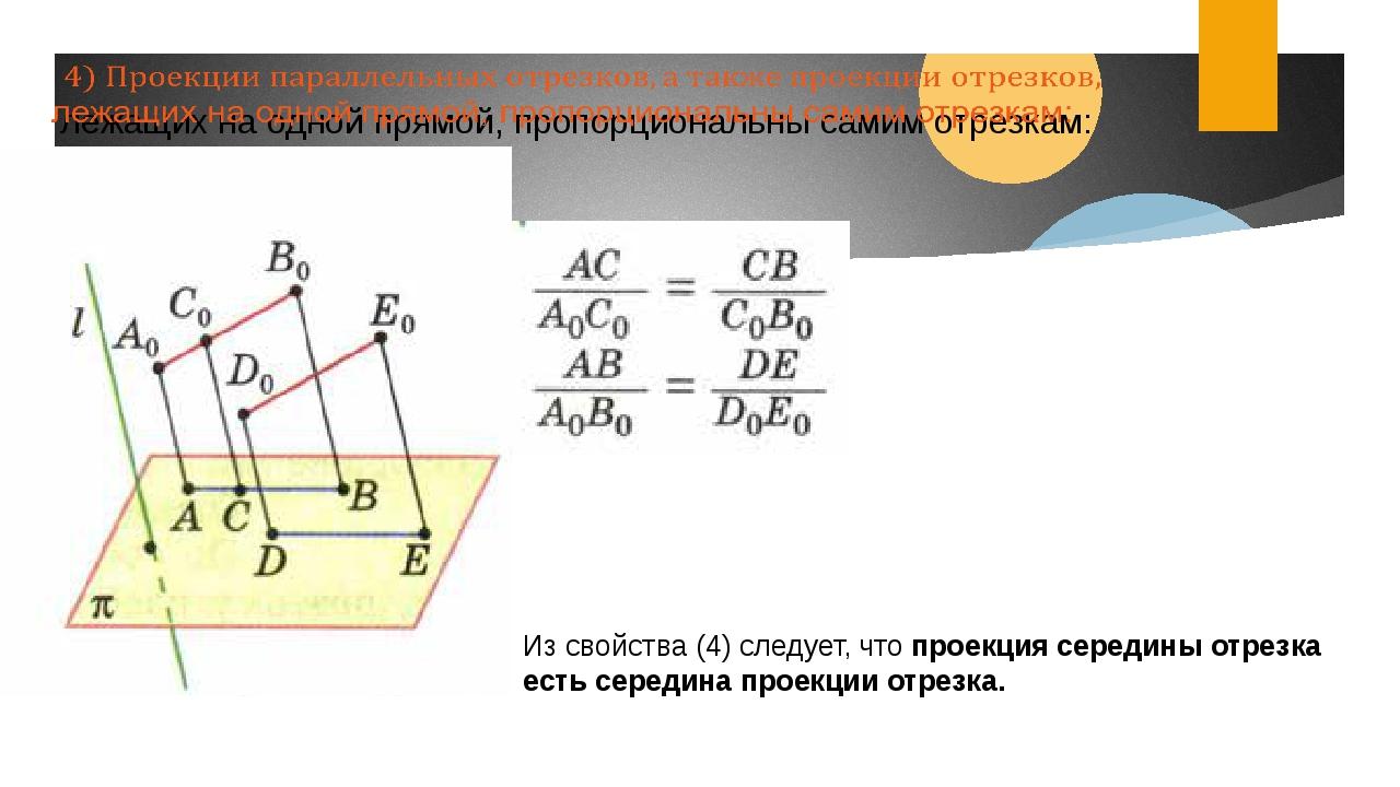 Из свойства (4) следует, что проекция середины отрезка есть середина проекции...