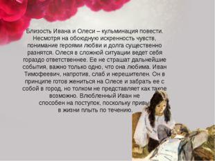 Близость Ивана и Олеси – кульминация повести. Несмотря на обоюдную искренност