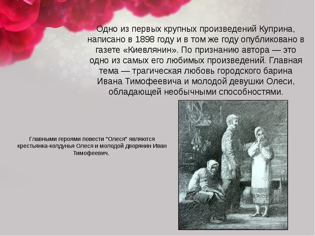 Одно из первых крупных произведений Куприна, написано в 1898 году и в том же...