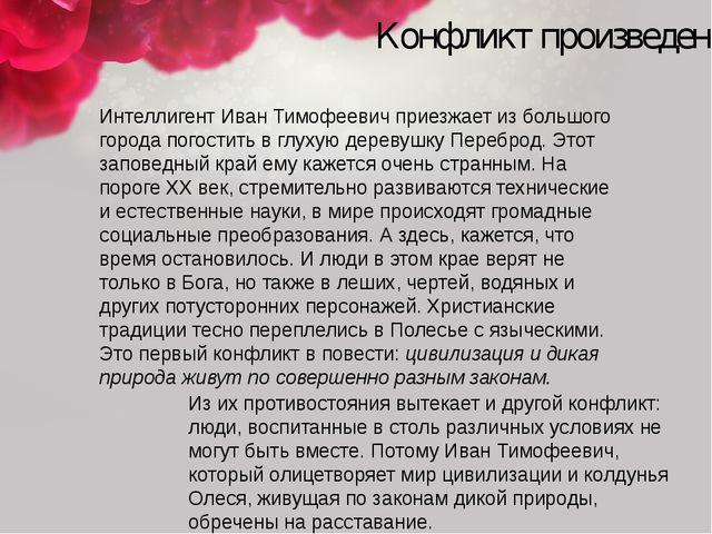 Интеллигент Иван Тимофеевич приезжает из большого города погостить в глухую д...