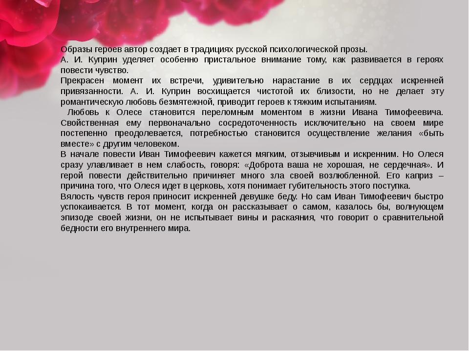 Образы героев автор создает в традициях русской психологической прозы. А. И....
