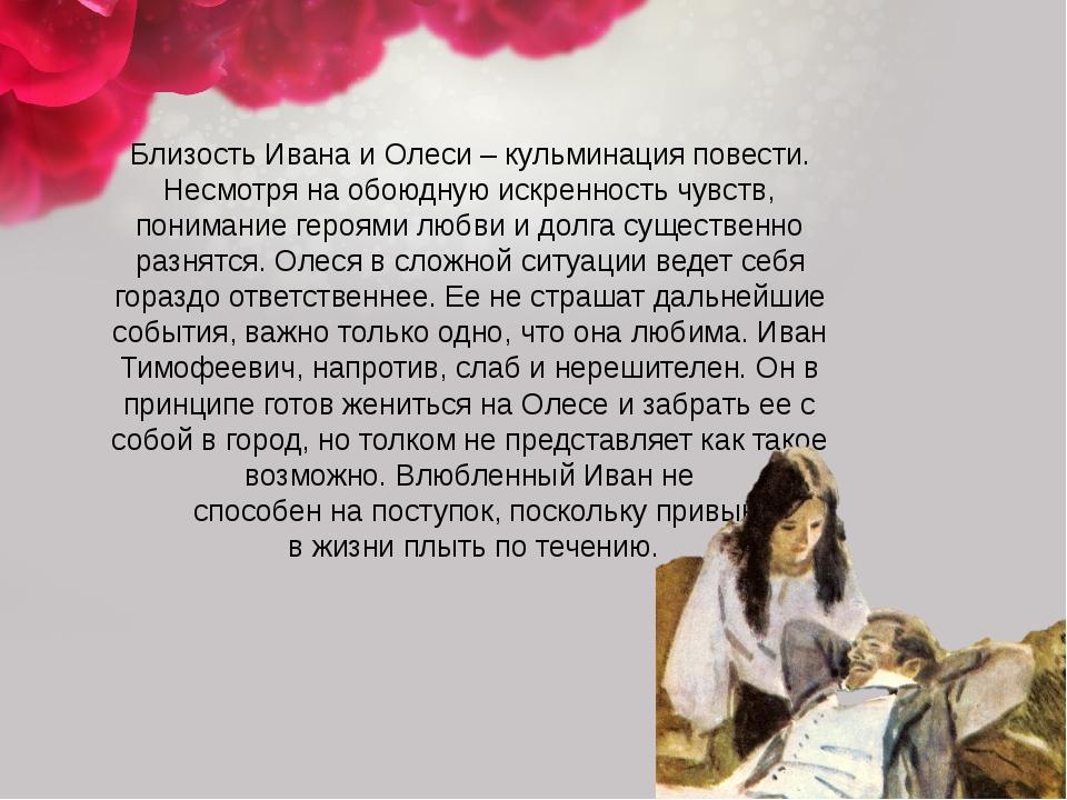Близость Ивана и Олеси – кульминация повести. Несмотря на обоюдную искренност...