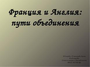 Франция и Англия: пути объединения Подготовил: Плотникова Оксана Владимировна