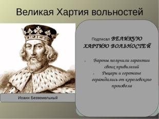 Великая Хартия вольностей Иоанн Безземельный Изгонял неугодных баронов; Лишал
