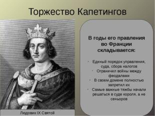 Торжество Капетингов Людовик IX Святой В годы его правления во Франции склады
