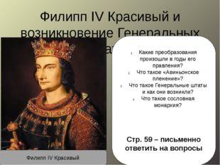 Филипп IV Красивый и возникновение Генеральных штатов Филипп IV Красивый Каки