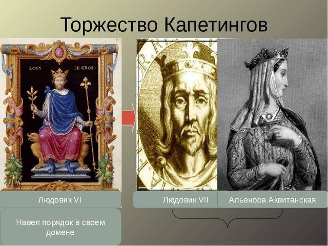 Торжество Капетингов Брак неудачный. Людовик VI Навел порядок в своем домене...