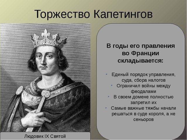 Торжество Капетингов Людовик IX Святой В годы его правления во Франции склады...