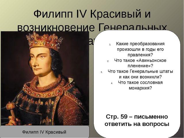 Филипп IV Красивый и возникновение Генеральных штатов Филипп IV Красивый Каки...