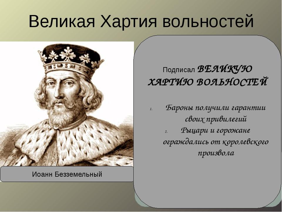 Великая Хартия вольностей Иоанн Безземельный Изгонял неугодных баронов; Лишал...