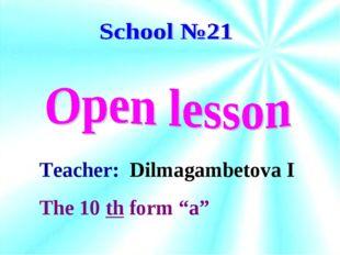"Teacher: Dilmagambetova I The 10 th form ""a"""