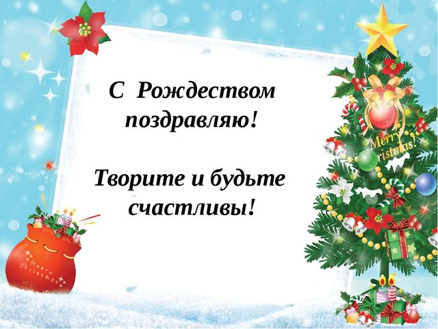 С Рождеством поздравляю! Творите и будьте счастливы!