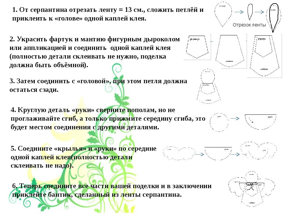 1. От серпантина отрезать ленту = 13 см., сложить петлёй и приклеить к «голо...