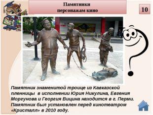 Памятники персонажам кино 30 Памятник Шерлоку Холмсу и доктору ВатсонувМоск
