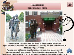 Памятник персонажам кинокомедии «Бриллиантовая рука»в Сочи можно найти возл