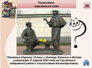 Памятниксоветскому кинофильму«Офицеры».Скульптуры главных героев кинофил