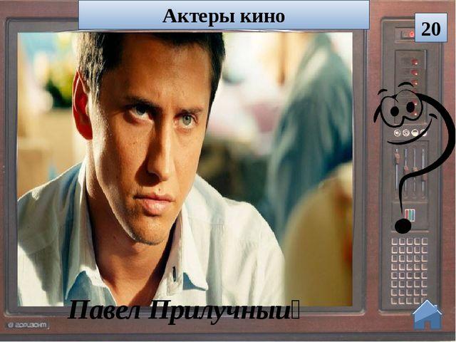 Актеры кино 40 Юрий Никулин