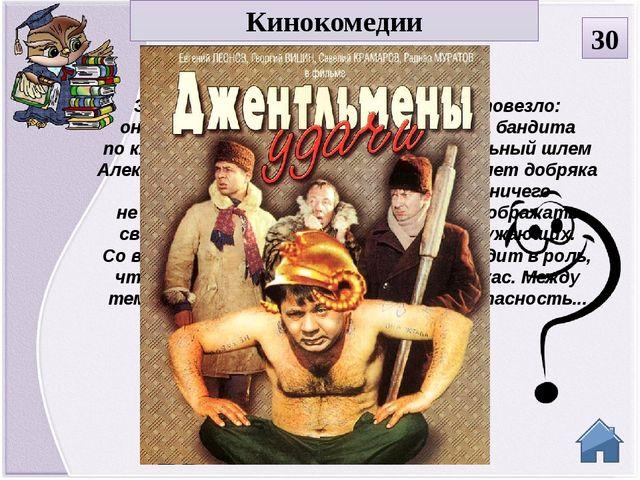 Кинокомедии 40 Эта смешная история начинается в неизвестной тропической стран...