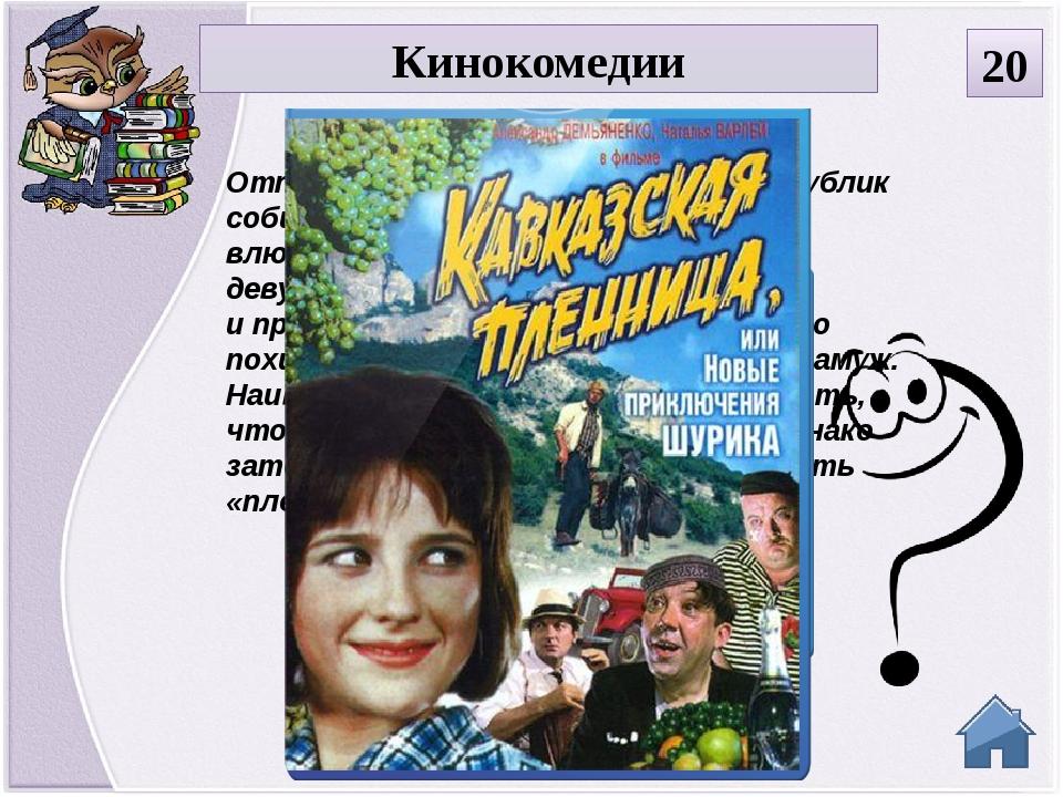Кинокомедии 30 Заведующему детсадом Трошкину неповезло: оноказался какдве...