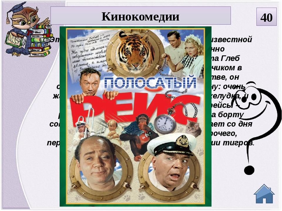 Кинокомедии 50 Фильм состоит из трех новелл, объединенных фигурой главного г...