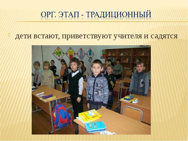 дети встают, приветствуют учителя и садятся