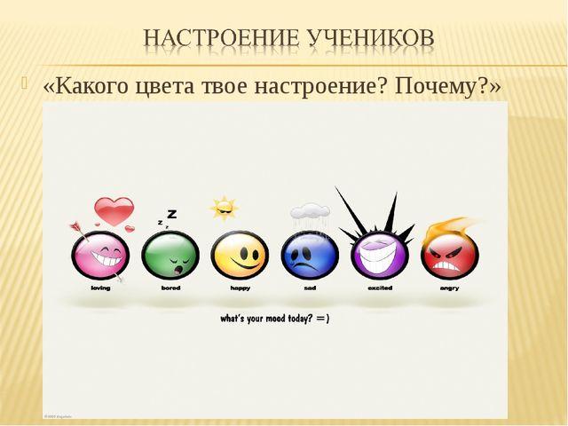 «Какого цвета твое настроение? Почему?»