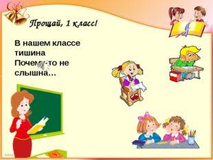 Прощай, 1 класс! Русский язык 1 3 2 4 Чтобы грамотными стать, Надо много пра