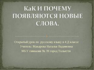Открытый урок по русскому языку в 4 Д классе Учитель: Макарова Наталья Вадимо