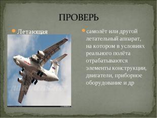 Летающая лаборатория самолёт или другой летательный аппарат, на котором в усл