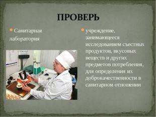 Санитарная лаборатория учреждение, занимающееся исследованием съестных продук