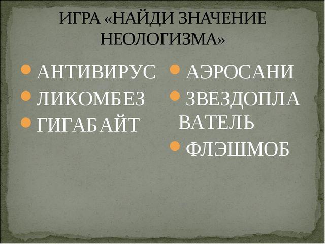АНТИВИРУС ЛИКОМБЕЗ ГИГАБАЙТ АЭРОСАНИ ЗВЕЗДОПЛАВАТЕЛЬ ФЛЭШМОБ