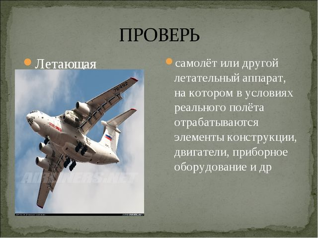 Летающая лаборатория самолёт или другой летательный аппарат, на котором в усл...