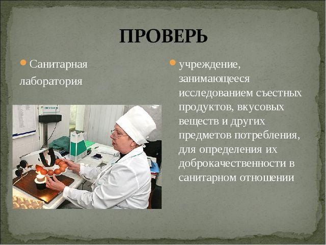 Санитарная лаборатория учреждение, занимающееся исследованием съестных продук...