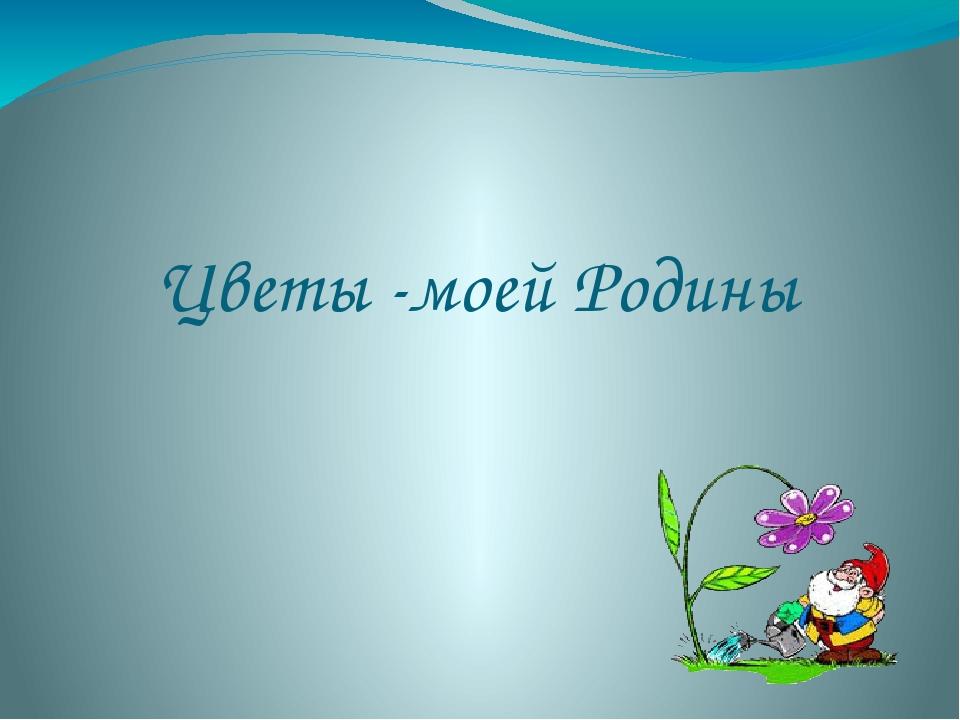 Цветы -моей Родины
