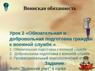 Урок 2 «Обязательная и добровольная подготовка граждан к военной службе.» 1.