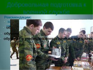 Добровольная подготовка к военной службе Рекомендации: занятия военно-приклад