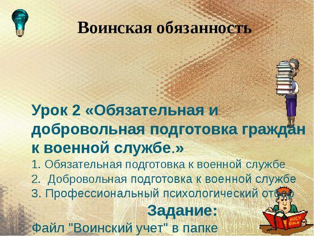 Урок 2 «Обязательная и добровольная подготовка граждан к военной службе.» 1....