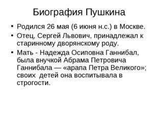 Биография Пушкина Родился 26 мая (6 июня н.с.) в Москве. Отец, Сергей Львович