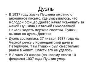 Дуэль В 1937 году жизнь Пушкина омрачило анонимное письмо, где указывалось, ч