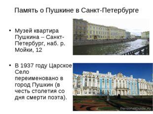 Память о Пушкине в Санкт-Петербурге Музей квартира Пушкина – Санкт-Петербург,