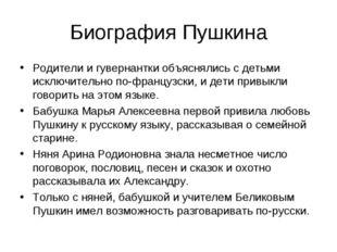 Биография Пушкина Родители и гувернантки объяснялись с детьми исключительно п