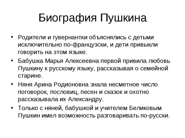 Биография Пушкина Родители и гувернантки объяснялись с детьми исключительно п...