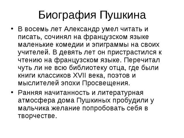 Биография Пушкина В восемь лет Александр умел читать и писать, сочинял на фра...