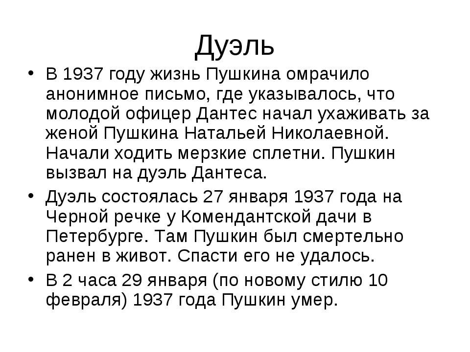 Дуэль В 1937 году жизнь Пушкина омрачило анонимное письмо, где указывалось, ч...