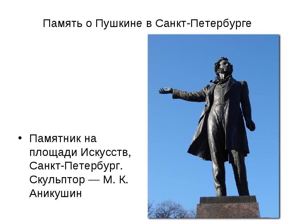 Память о Пушкине в Санкт-Петербурге Памятник на площади Искусств, Санкт-Петер...