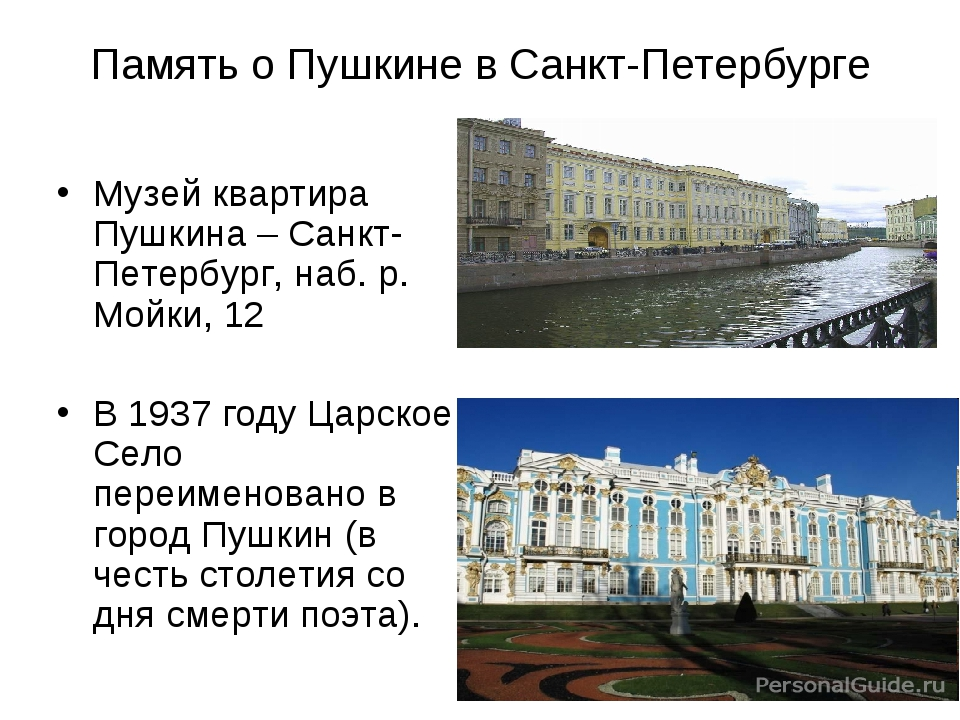 Память о Пушкине в Санкт-Петербурге Музей квартира Пушкина – Санкт-Петербург,...