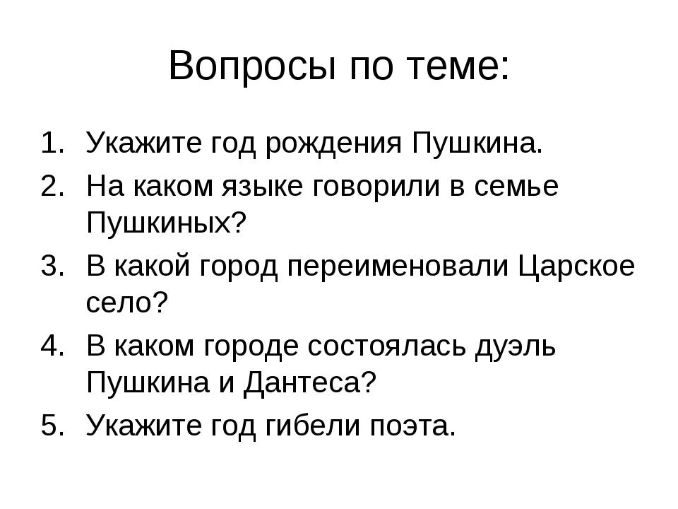 Вопросы по теме: Укажите год рождения Пушкина. На каком языке говорили в семь...