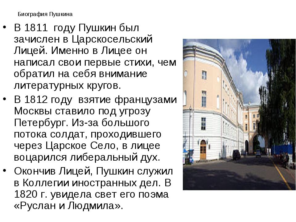 Биография Пушкина В 1811 году Пушкин был зачислен в Царскосельский Лицей. Име...